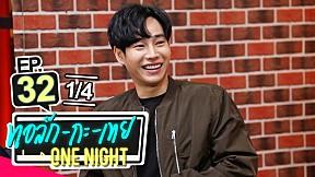 ทอล์ก-กะ-เทย ONE NIGHT | EP.32 แขกรับเชิญ 'เป๊ก, POTATO, Drag Race Thailand Season 2' [1\/4]