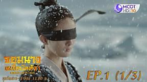จอมนางเหนือบัลลังก์ (Legend of Fuyao) EP.1 (1\/3)