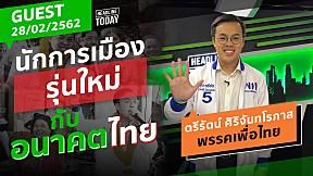 ตรีรัตน์ ศิริจันทโรภาส (พรรคเพื่อไทย) นักการเมืองรุ่นใหม่ กับอนาคตประเทศไทย | HEADLINE TODAY
