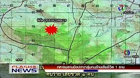 ทหารพรานยิงปะทะกลุ่มคนร้ายเสียชีวิต 1 ราย จ.นราธิวาส | FlashNews | 02-03-62 | Ch3Thailand