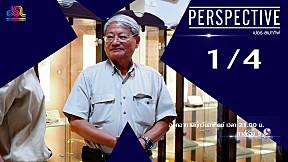 Perspective   ดร.วราวุธ สุธีธร นักบรรพชีวินคนแรกของประเทศไทย [1\/4]