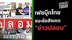 เฟซบุ๊กไทยแนะข้อสังเกต \