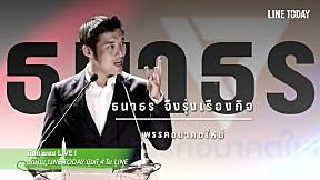 #PPTVดีเบต ผ่าสนามเลือกตั้ง 62 รัฐบาลแบบไหนที่คนไทยต้องการ