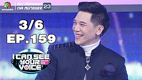 I Can See Your Voice -TH | EP.159 | พิจิกา | 6 มี.ค. 62 [3\/6]