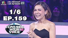 I Can See Your Voice -TH | EP.159 | พิจิกา | 6 มี.ค. 62 [1\/6]