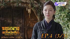 จอมนางเหนือบัลลังก์ (Legend of Fuyao) EP.4 (3\/3)