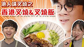香港人親手做的香港叉燒 & 叉燒飯