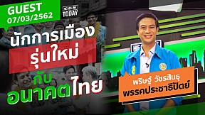 พริษฐ์  (พรรคประชาธิปัตย์) นักการเมืองรุ่นใหม่กับอนาคตประเทศไทย | HEADLINE TODAY
