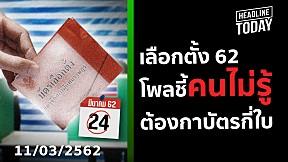เลือกตั้ง 62 โพลชี้คนไม่รู้ต้องกาบัตรกี่ใบ | HEADLINE TODAY