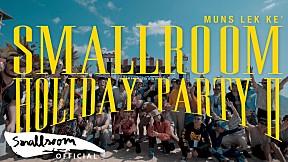 Theme song Smallroom Holiday Party II มันส์ เล็ก เข้!