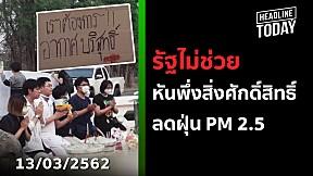 รัฐไม่ช่วย หันพึ่งสิ่งศักดิ์สิทธิ์ ลดฝุ่น PM 2.5   HEADLINE TODAY