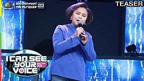 I Can See Your Voice Thailand | นิตยา บุญสูงเนิน | 13 มี.ค. 62 TEASER