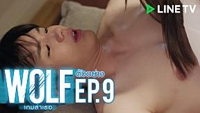 ตัวอย่าง WOLF เกมล่าเธอ | EP.9