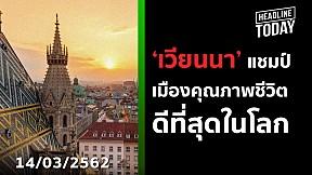 'เวียนนา' แชมป์เมืองคุณภาพชีวิตดีที่สุดในโลก | HEADLINE TODAY