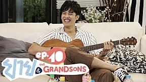 ยาย & The Grandsons | EP.10 \'เพลงคนโดนเท'