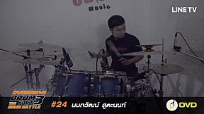 Overdrive Drum Fact 3 - หมายเลข 24
