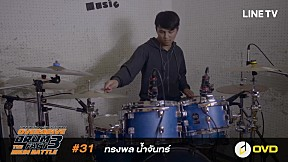Overdrive Drum Fact 3 - หมายเลข 31