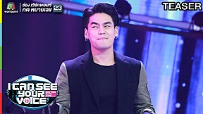 I Can See Your Voice Thailand | ฮั่น อิสริยะ | 20 มี.ค. 62 TEASER