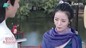 CinderellaChef สูตรรักซินเดอเรลล่า | EP.27 | (2\/4)
