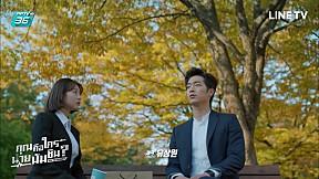 คุณคือใคร นายนัมชิน? Are You Human? | EP.11 (1\/4)