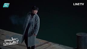 คุณคือใคร นายนัมชิน? Are You Human? | EP.18 (4\/4)