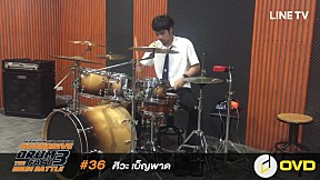 Overdrive Drum Fact 3 - หมายเลข 36