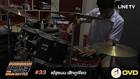 Overdrive Drum Fact 3 - หมายเลข 33
