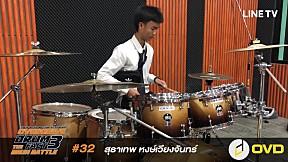 Overdrive Drum Fact 3 - หมายเลข 32
