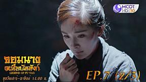 จอมนางเหนือบัลลังก์ (Legend of Fuyao) EP.7 (2\/3)