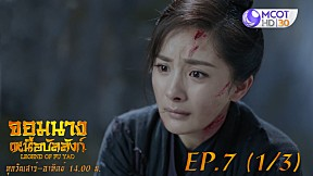 จอมนางเหนือบัลลังก์ (Legend of Fuyao) EP.7 (1\/3)