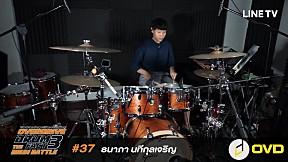 Overdrive Drum Fact 3 - หมายเลข 37