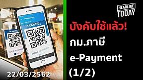 บังคับใช้แล้ว! กม.ภาษี e-Payment  (1\/2) | HEADLINE TODAY