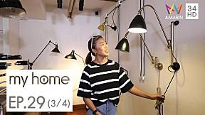 My Home | ดูไอเดียบ้านที่สร้างมาเพื่อเก้าอี้+ช่วงเสาะหามาฝากร้าน Air&Craft l EP.29 [3\/4]
