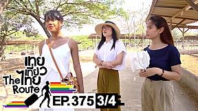 เทยเที่ยวไทย The Route   ตอน 375   พาเที่ยว มินิมูร่าห์ฟาร์ม จ.ฉะเชิงเทรา [3\/4]