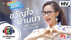 ขวัญใจบ้านนา Ost.รักจังเอย    เต๋อ, แต้ว, ก้อง, พริม, ปอ   Official MV