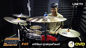 Overdrive Drum Fact 3 - หมายเลข 45