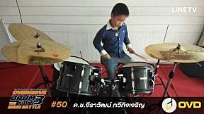Overdrive Drum Fact 3 - หมายเลข 50
