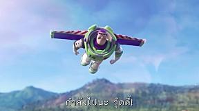 Toy Story 4 ทอย สตอรี่ 4 | ตัวอย่าง Freedom