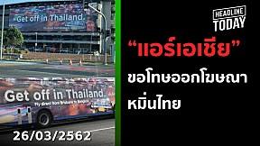 """""""แอร์เอเชีย"""" ขอโทษออกโฆษณาหมิ่นไทย   HEADLINE TODAY"""