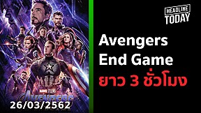 Avengers End Game ยาว 3 ชั่วโมง | HEADLINE TODAY