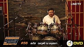 Overdrive Drum Fact 3 - หมายเลข 56