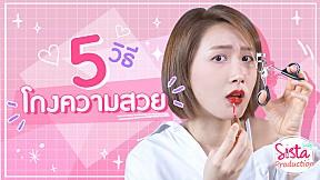 Easy Beauty Hacks 5 วิธีโกงความสวย ที่สาวๆต้องรู้  | SistaCafe