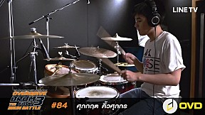 Overdrive Drum Fact 3 - หมายเลข 84