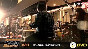 Overdrive Drum Fact 3 - หมายเลข 83