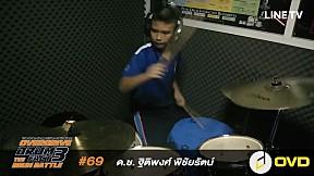 Overdrive Drum Fact 3 - หมายเลข 69