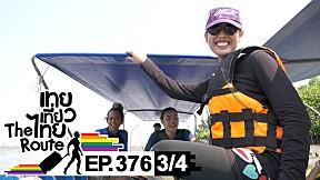 เทยเที่ยวไทย The Route   ตอน 376   พาเที่ยว บ้านไม้ชายเลน จ.สมุทรสงคราม [3\/4]