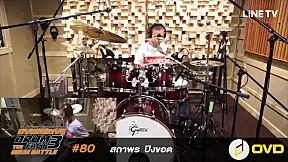 Overdrive Drum Fact 3 - หมายเลข 80