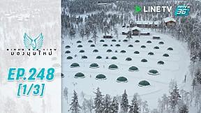 Bird\'s Eye View   อัศจรรย์ความงามแห่งดินแดนหิมะ ณ แลปแลนด์   30 มี.ค. 62 (1\/3)