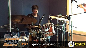Overdrive Drum Fact 3 - หมายเลข 91