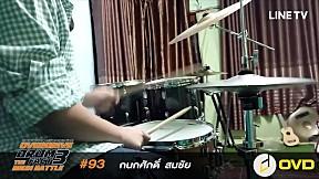 Overdrive Drum Fact 3 - หมายเลข 93